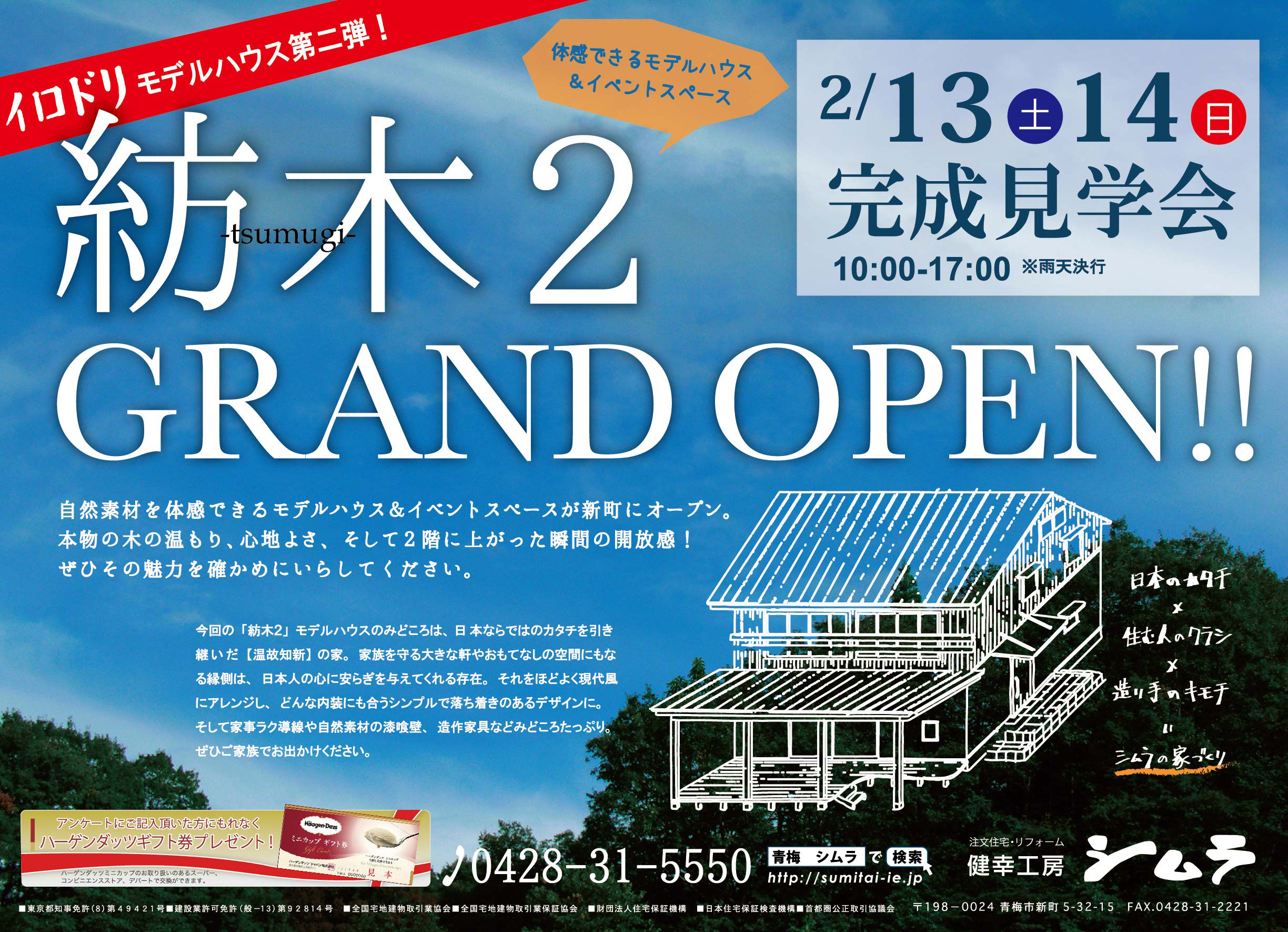 021314-grand-out