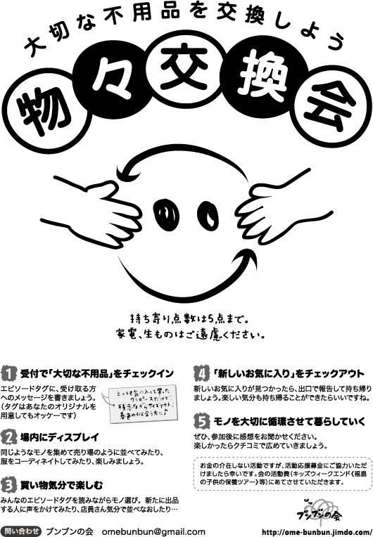 物々交換会_free_A4_