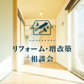 リフォーム増改築相談会