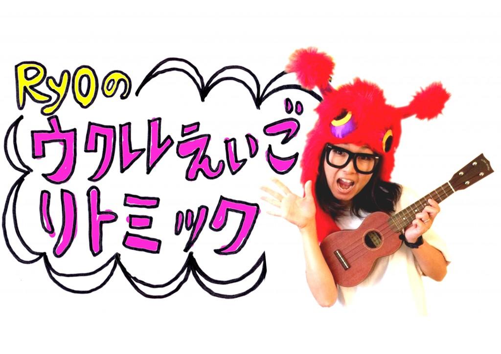 Red Ryo logo