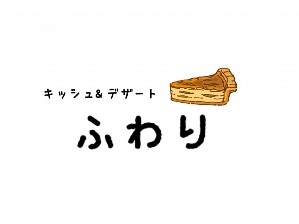 ふわりロゴ