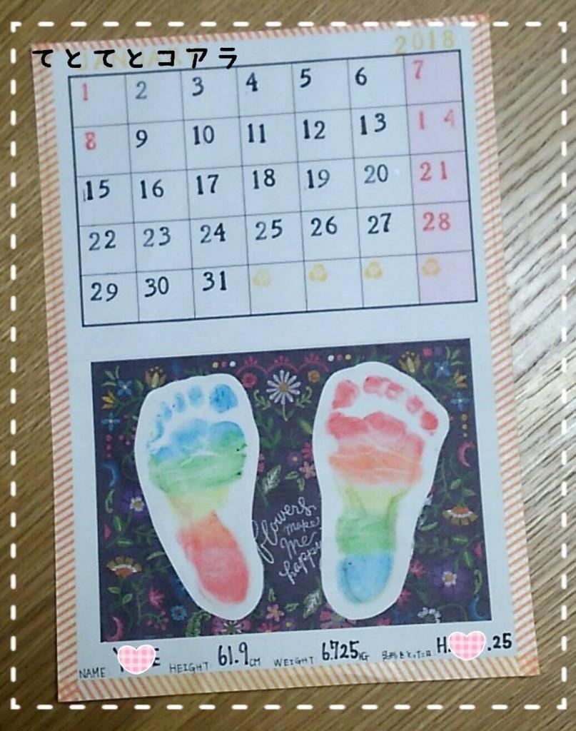 緑が丘足形カレンダー