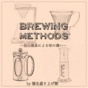 コーヒーイベント