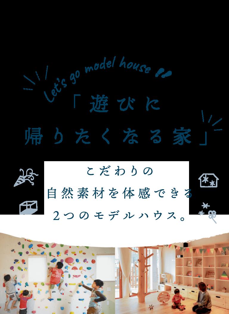 健幸工房シムラ「遊びに帰りたくなる家」こだわりの自然素材を体感できる3つのモデルハウス。