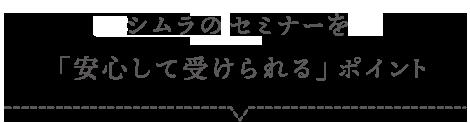 シムラの2つのセミナーを「安心して受けられる」ポイント