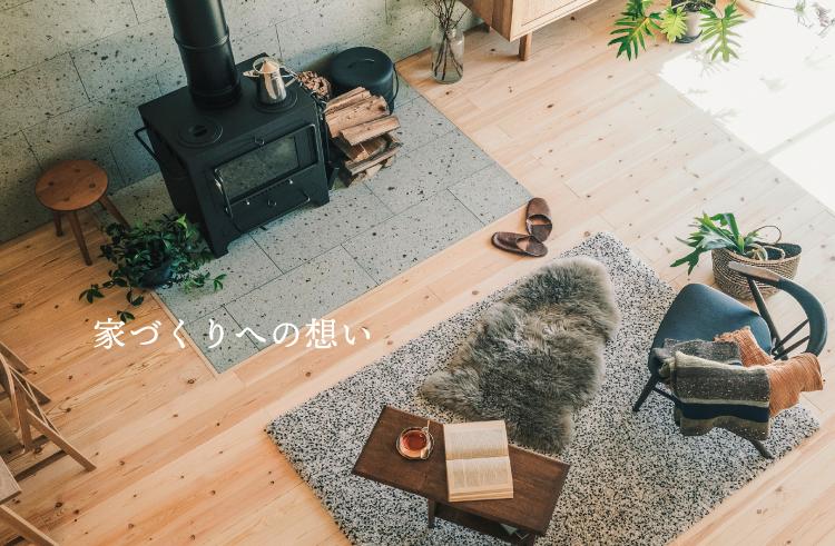 シムラの注文住宅 家づくりへの想い