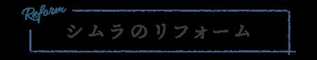 シムラのリフォーム