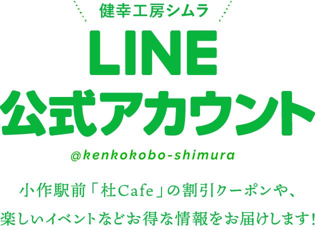 健幸工房シムラ LINE公式アカウント 小作駅前「杜Cafe」の割引クーポンや、楽しいイベントなどお得な情報をお届けします!