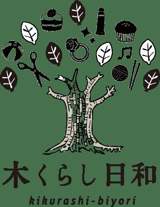 木くらし日和
