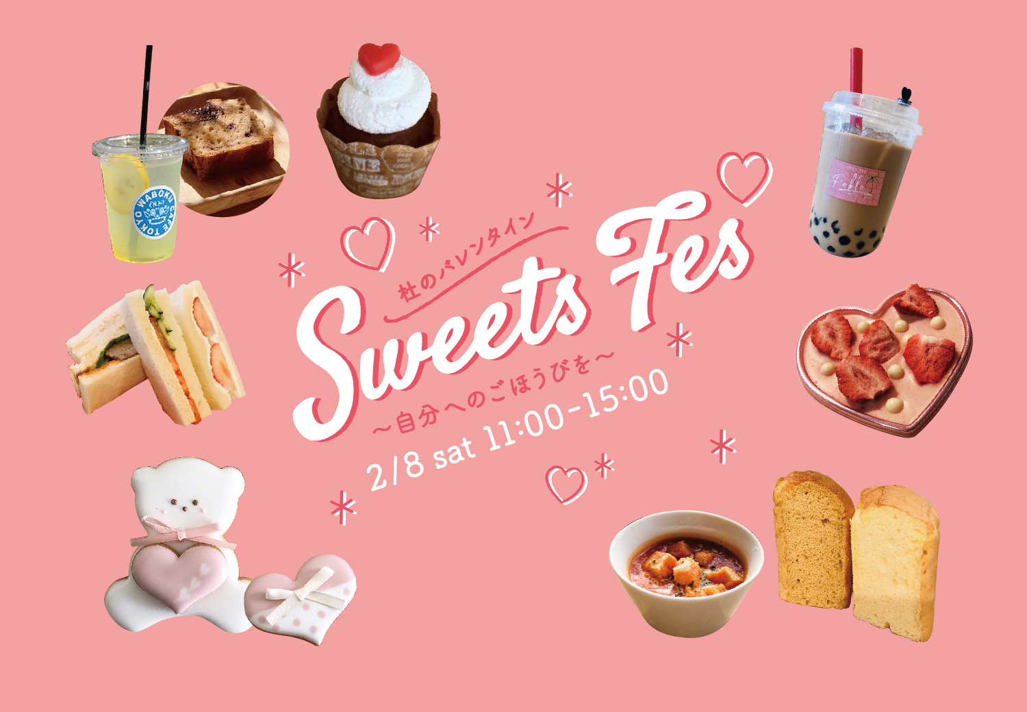 sweets fes 2020