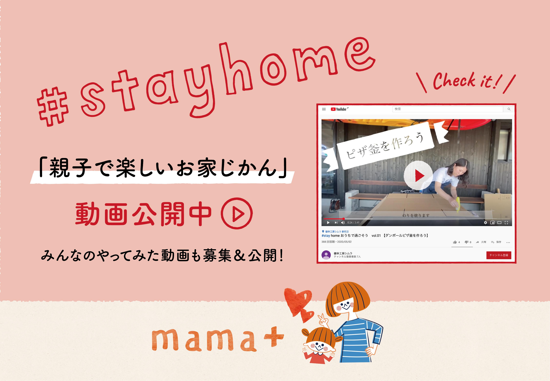 mama+#stayhome「親子で楽しいお家じかん」