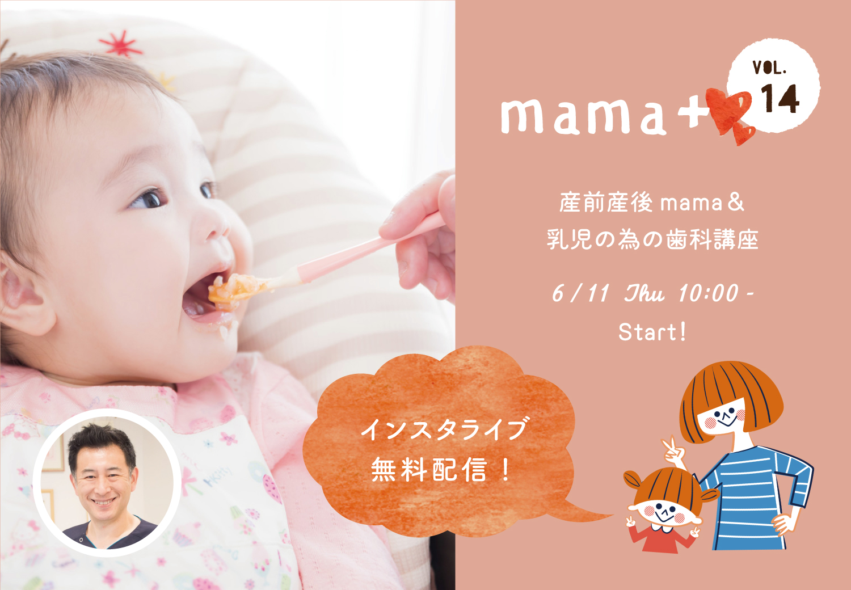 mama+14_インスタライブ
