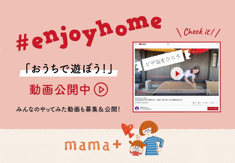 mama+#enjoyhome「おうちで遊ぼう!」