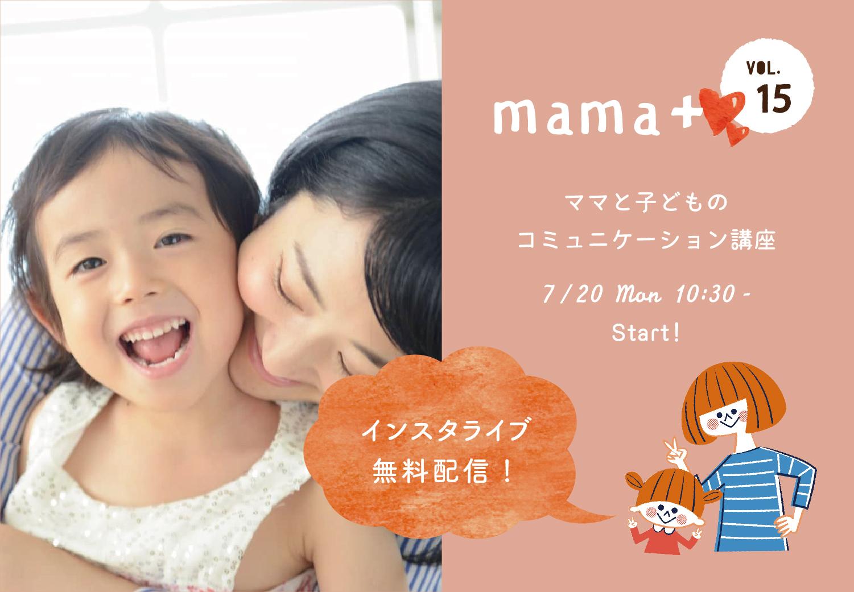 mama+「ママと子どもぼのコミュニケーション」