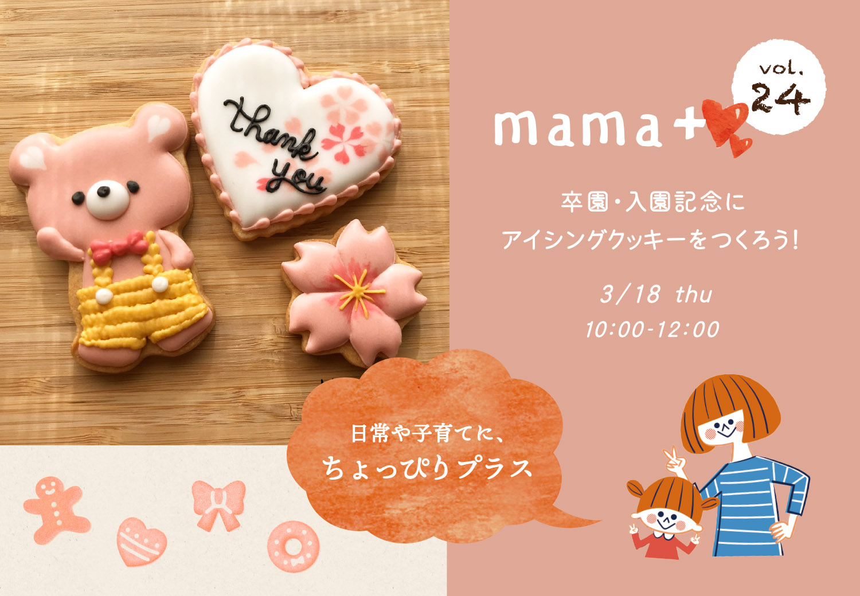 mama+アイシングクッキーをつくろう!