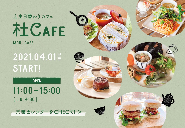 店主日替わりカフェ「杜Cafe」