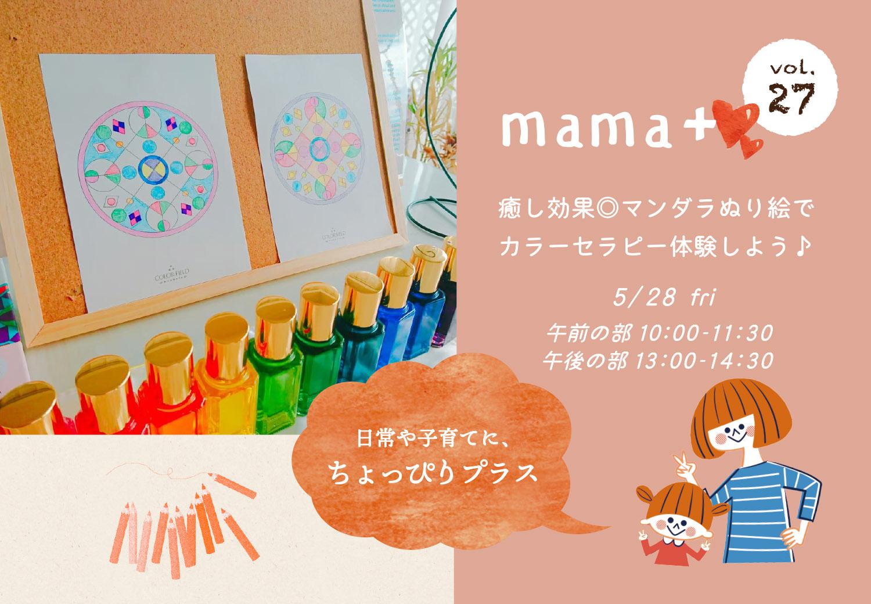 mama+27 マンダラぬりえ
