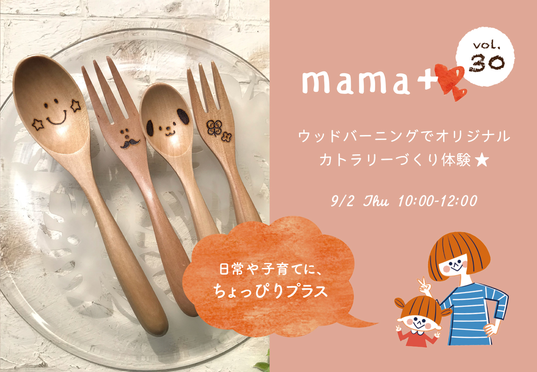 mama+ vol.30 ウッドバーニング